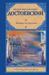 Записки из подполья : сборник