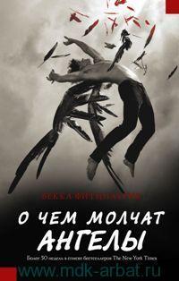 О чем молчат ангелы : роман