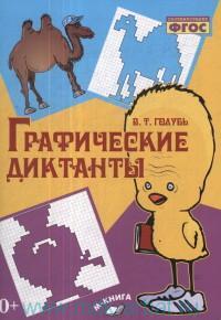 Графические диктанты : Практическое пособие для занятий с детьми (соответствует ФГОС)