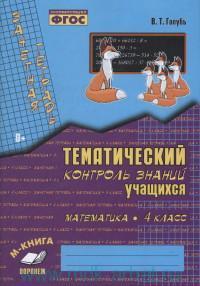 Зачетная тетрадь. Тематический контроль знаний учащихся. Математика : 4-й класс : практическое пособие для начальной школы (ФГОС)