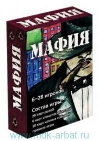 Мафия : набор карточек в картонной коробке