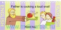 Father is cooking a loud snail = Папа готовит поющих улиток
