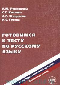 Готовимся к тесту по русскому языку : Первый сертификационный уровень. Общее владение
