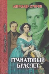 Гранатовый браслет : рассказы и повести