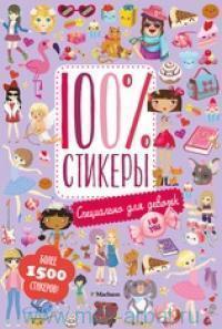 100% стикеры : Специально для девочек : более 1500 наклеек