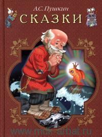Сказки : Сказка о Золотом петушке ; Сказка о рыбаке и рыбке ; Сказка о попе и о работнике его Балде