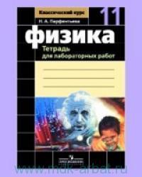 Физика : 11-й класс : тетрадь для лабораторных работ : учебное пособие для общеобразовательных организаций