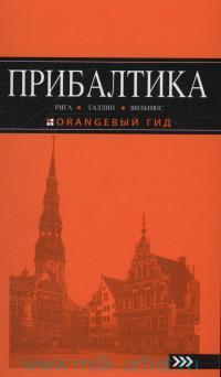 Прибалтика : Рига, Таллин, Вильнюс : путеводитель