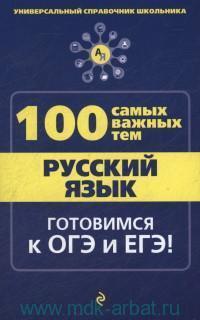 Русский язык : готовимся к ОГЭ и ЕГЭ!