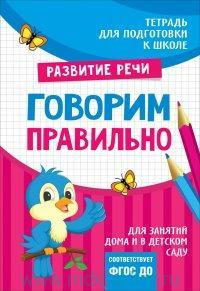 Развитие речи. Говорим правильно : для занятий дома и в детском саду : соответствует ФГОС ДО