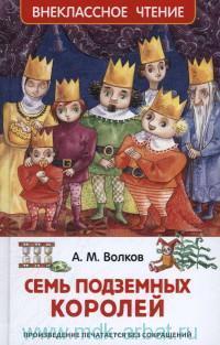 Семь подземных королей : сказочная повесть