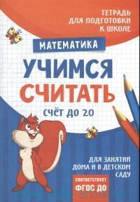 Математика. Учимся считать счет до 20 : для занятий дома и в детском саду : соответствует ФГОС ДО