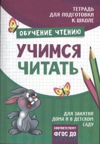Обучение чтению. Учимся читать : для занятий дома и в детском саду : соответствует ФГОС ДО