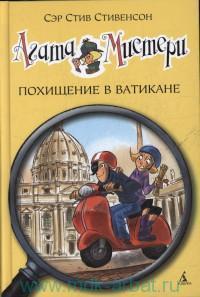 Агата Мистери. Похищение в Ватикане : роман