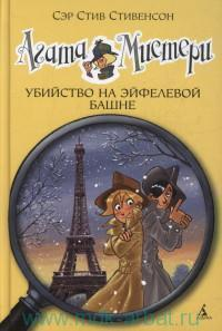Агата Мистери. Убийство на Эйфелевой башне : роман