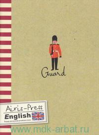 Тетрадь предметная (для изучения английского языка) (Королевский гвардеец)