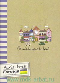 Тетрадь предметная (для изучения иностранного языка)