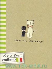 Тетрадь предметная (для изучения итальянского языка)