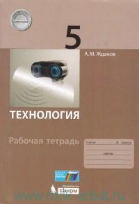 Технология : 5-й класс : рабочая тетрадь