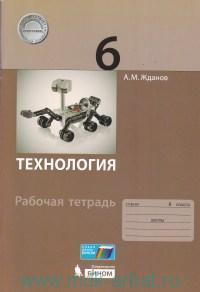 Технология : 6-й класс : рабочая тетрадь