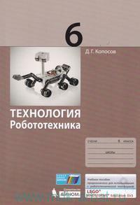 Технология. Робототехника : 6-й класс : учебное пособие