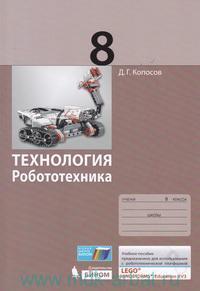 Технология. Робототехника : 8-й класс : учебное пособие