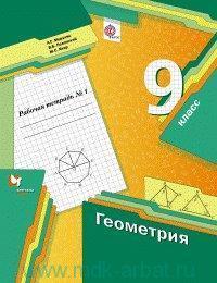 Геометрия : 9-й класс : рабочая тетрадь №1 для учащихся общеобразовательных организаций (Алгоритм успеха. ФГОС)