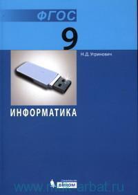 Информатика : учебник для 9-го класса (ФГОС)