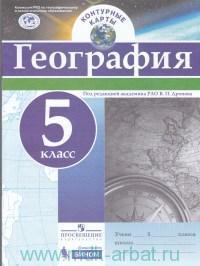 География : 5-й класс : контурные карты (РГО)