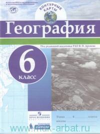 География : 6-й класс : контурные карты (РГО)
