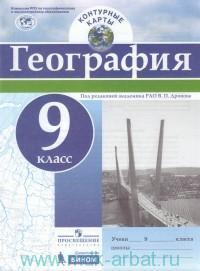 География : 9-й класс : контурные карты (РГО)