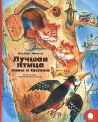 Лучшая птица Хомы и Суслика : сказки