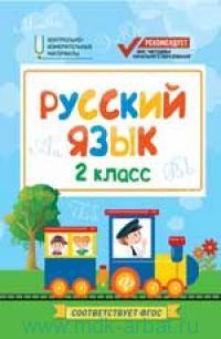 Русский язык : 2-й класс (соответствует ФГОС)