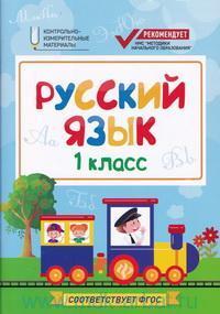 Русский язык : 1-й класс (соответствует ФГОС)