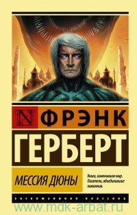 Мессия Дюны : фантастический роман