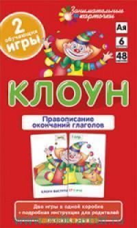 Клоун. Правописание окончаний глаголов : 6 уровень : набор карточек с картинками : 2 обучающие игры