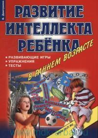 Игры, упражнения, тесты для развития интеллекта и мышления у детей дошкольного возраста