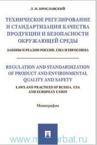 Техническое регулирование и стандартизация качества продукции и безопасности окружающей среды. Законы и реалии России, США и Евросоюза = Regulation and Standartization of Product and Environmental Qua