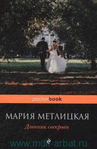 Дневник свекрови : роман