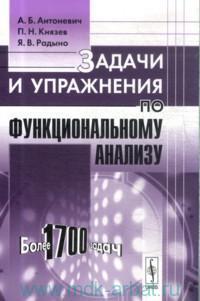Задачи и упражнения по функциональному анализу : более 1700 задач : учебное пособие