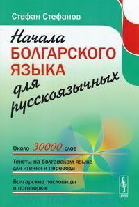 Начала болгарского языка для русскоязычных
