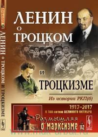 Ленин о Троцком и троцкизме : из истории РКП(б)