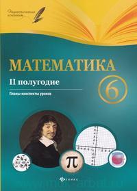 Математика : 6-й класс : 2-е полугодие : планы-конспекты уроков