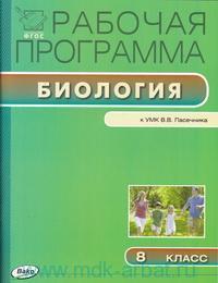 Рабочая программа по биологии : 8-й класс : к УМК В. В. Пасечника (М. : Дрофа) (соответствует ФГОС)