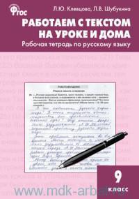 Работаем с текстом на уроке и дома : рабочая тетрадь по русскому языку : 9-й класс (соответствует ФГОС)