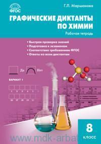 Графические диктанты по химии : рабочая тетрадь : 8-й класс (Соответствует ФГОС)
