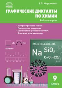 Графические диктанты по химии : рабочая тетрадь : 9-й класс (Соответствует ФГОС)