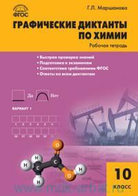 Графические диктанты по химии : рабочая тетрадь : 10-й класс (Соответствует ФГОС)