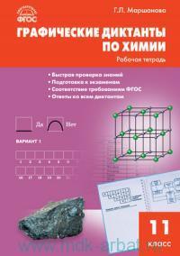 Графические диктанты по химии : рабочая тетрадь : 11-й класс (Соответствует ФГОС)