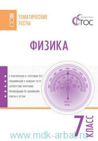 Физика : тематические тесты : 7-й класс (ФГОС)